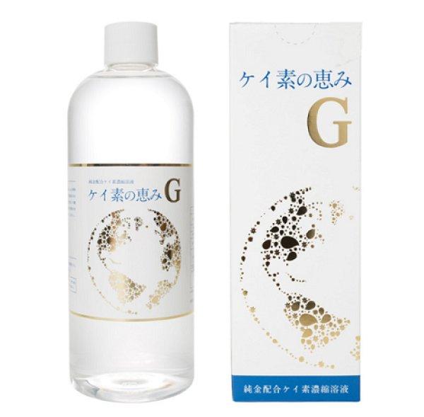 画像1: ケイ素の恵み G 500mlボトル (1)