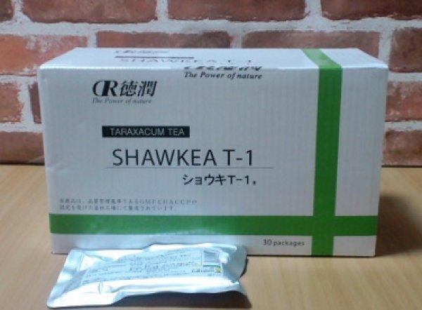 画像1: ショウキT1 30包入り (1)