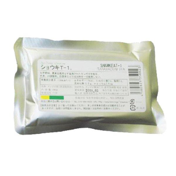 画像1: ショウキT1 10包セット (1)