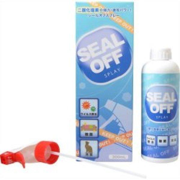 画像1: リードバディ 除菌消臭剤 SEAL OFF(シールオフ) スプレー 300ml  (1)