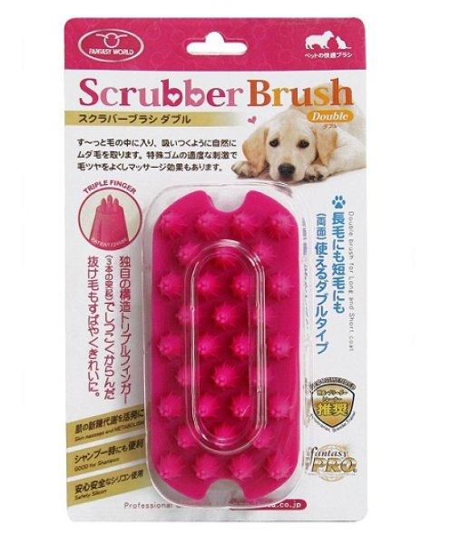 画像1: スクラバーブラシダブル【犬・猫】 (1)