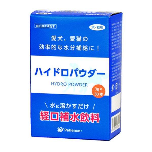 画像1: パラソルヘルスケア  ハイドロパウダー 犬猫用【3g×30本入り】 (1)